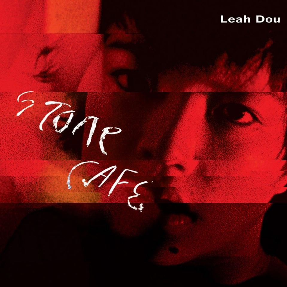 Leah-Dou-竇靖童-Stone-Café
