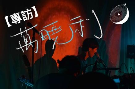 【專訪】萬曉利-一個民謠歌手的自我治癒